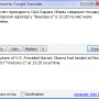 Freeware - Google Translate Client 6.0.612 screenshot
